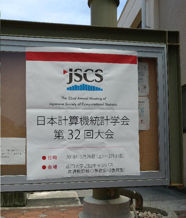 jscs案内